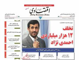 صفحه نخست روزنامه های اقتصادی ایران پنجشنبه 29 مهر