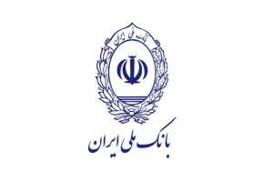 پرداخت وام ازدواج به 100 هزار نفر توسط بانک ملی ایران