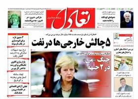 صفحه نخست روزنامه های اقتصادی ایران یکشنبه 2 آبان
