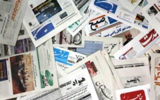 روزنامه ها از فضای مجازی چه می گویند؟