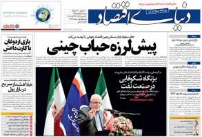 صفحه نخست روزنامه های اقتصادی ایران دوشنبه 3 آبان