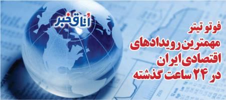 فوتو تیتر مهمترین رویدادهای اقتصادی ایران در 24 ساعت گذشته