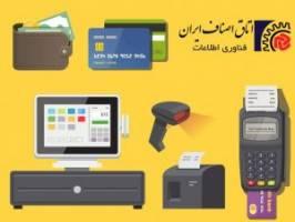 اطلاعیه اتاق اصناف ایران پیرامون اعلام مشارکت تولید کنندگان صندوق های فروشگاهی