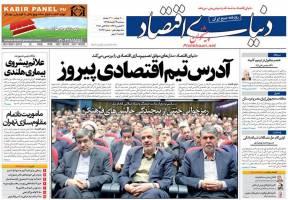 صفحه نخست روزنامه های اقتصادی ایران سه شنبه 4 آبان 95