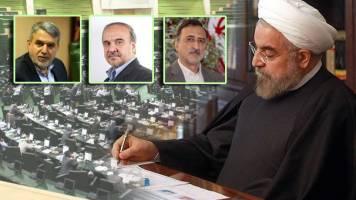اعلام وصول نامه معرفی وزرای پیشنهادی در مجلس