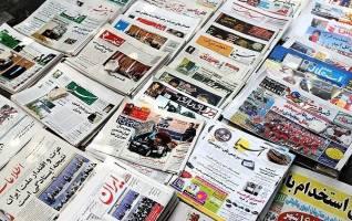 صفحه اول روزنامه های اقتصادی صبح چهارشنبه 5 آبان