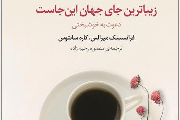 ترجمه رمان « زیباترین جای جهان اینجاست»