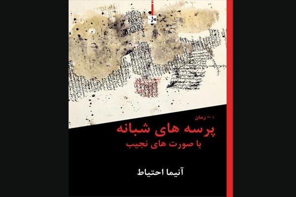 «پرسه های شبانه» یک نویسنده در بازار نشر