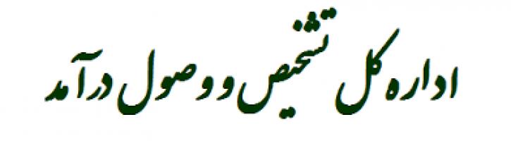 30آذر ماه آخرین مهلت بهره مندی از تسهیلات تشویقی شهرداری تهران