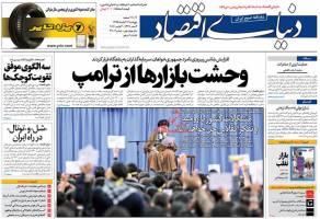 صفحه نخست روزنامه های اقتصادی ایران پنجشنبه 13 آبان