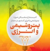 سمینار ملی پتروشیمی و انرژی در عسلویه برگزار می شود