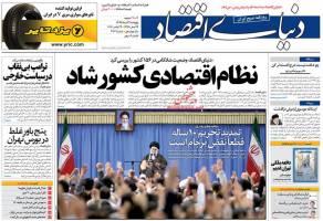 صفحه نخست روزنامه های اقتصادی ایران پنجشنبه 4 آذر