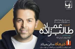 عماد طالب زاده کنسرت برگزار می کند