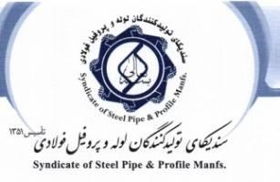 نامه سندیکا به وزارت صنعت برای تعیین تکلیف تعرفه ورق های فولادی