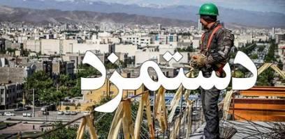 ۱۳ میلیون کارگر ایرانی در انتظار حیاتیترین تصمیم زندگی