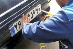 درآمد ۱۱هزارمیلیاردی دولت از مالیات شمارهگذاری خودرو