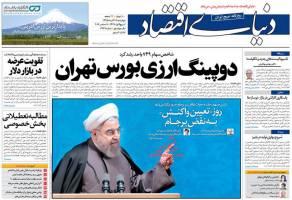 صفحه نخست روزنامه های اقتصادی چهارشنبه 17 آذر
