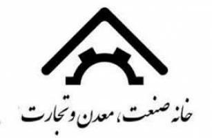اعضای جدید هیات مدیره خانه صنعت، معدن و تجارت ایران انتخاب شدند