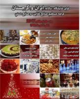 برگزاری نمایشگاه اختصاصی ایران در گرجستان