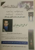 درگذشت فرزند جوان علی اکبر جاویدان