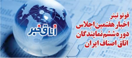 فوتوتیتر اخبار هفتمین اجلاس نمایندگان اتاق اصناف ایران