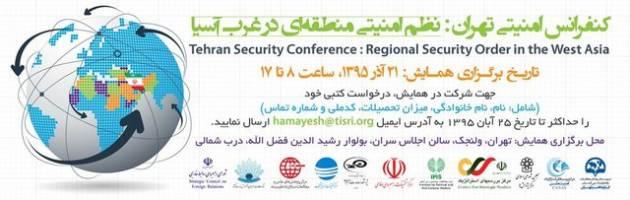 کنفرانس امنیتی تهران آغاز به کار کرد