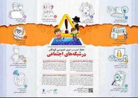 امنیت کودکان در فضای مجازی + اینفوگرافی