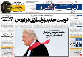 صفحه نخست روزنامه های اقتصادی ایران پنجشنبه 25 اذر