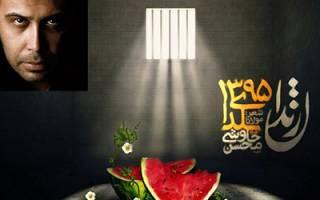 انتشار قطعه جدید محسن چاوشی در شب یلدا