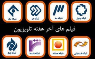 تدارکات ویژه رسانه ملی برای طولانیترین شب سال
