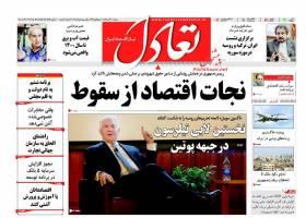 صفحه اول روزنامه های اقتصادی روز 30 آذر