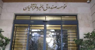 5 درصد حقوق فرهنگیان عضو صندوق ذخیره فرهنگیان به این صندوق واریز میشود