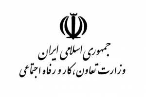 صندوق بازنشستگی فولاد به وزارت تعاون انتقال یافت