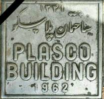 سرگذشت عجیب ساختمان پلاسکو!