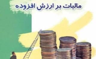 تخصیص 30درصد درآمد مالیات بر ارزش افزوده در برنامه ششم به صنایع کوچک