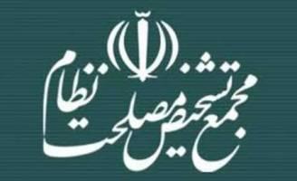 مجمع تشخیص مصلحت نظام با بازنشستگی زنان با 20 سال سابقه کار مخالفت کرد