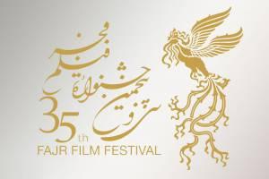 نگاهي غيررسمي به جشنواره فيلم فجر