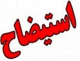 استیضاح آخوندی خلاف منافع ملی است