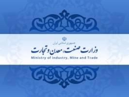 آموزش های کاربردی برنامه محوری وزارت صنعت