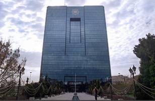 پیششرطهای استقلال بانکمرکزی