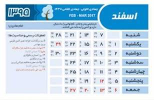 تکذیب وزارت کار درباره خبر تعطیلی سی ام اسفند