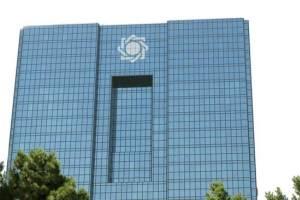 پاسخ بانک مرکزی به نامهنگاری مجلس