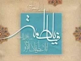 پنج سرفصل از سبک زندگی حضرت زهرا (س) در بیانات رهبر معظم انقلاب