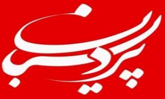 2 نفر از اعضای هیئت مدیره پردیسبان دستگیر شدند