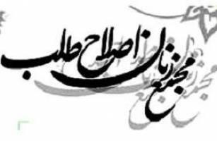بیانیه مجمع زنان اصلاح طلب به مناسبت آغاز ثبت نام انتخابات شوراها