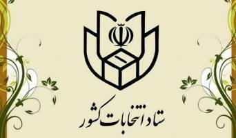 گزارش ستاد انتخابات کشور از روز دوم ثبت نام داوطلبان انتخابات شوراها