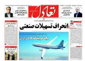 صفحه نخست روزنامه های چهارشنبه 16فروردین 96
