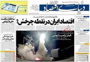 صفحه نخست روزنامه های شنبه 19فروردین 96