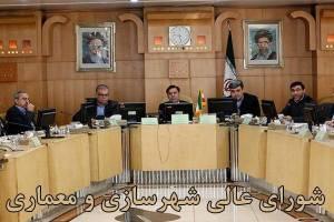 شورایعالی شهرسازی صدور مجوز پدیده شاندیز را تکذیب کرد
