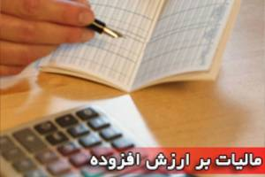 تصویب بخشنامه جدید گواهی ثبتنام در نظام مالیات بر ارزش افزوده